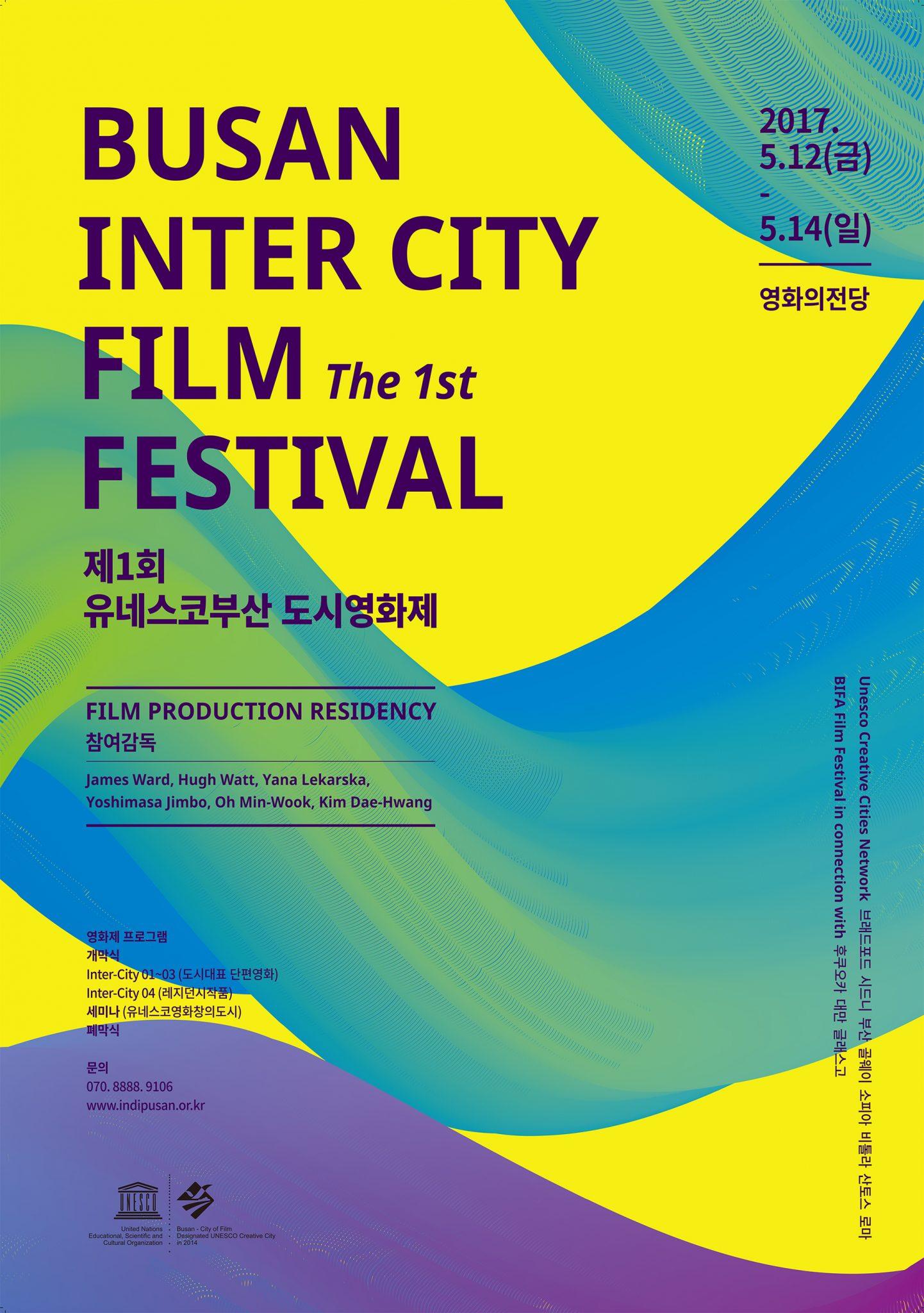 Busan Inter City Film Festival