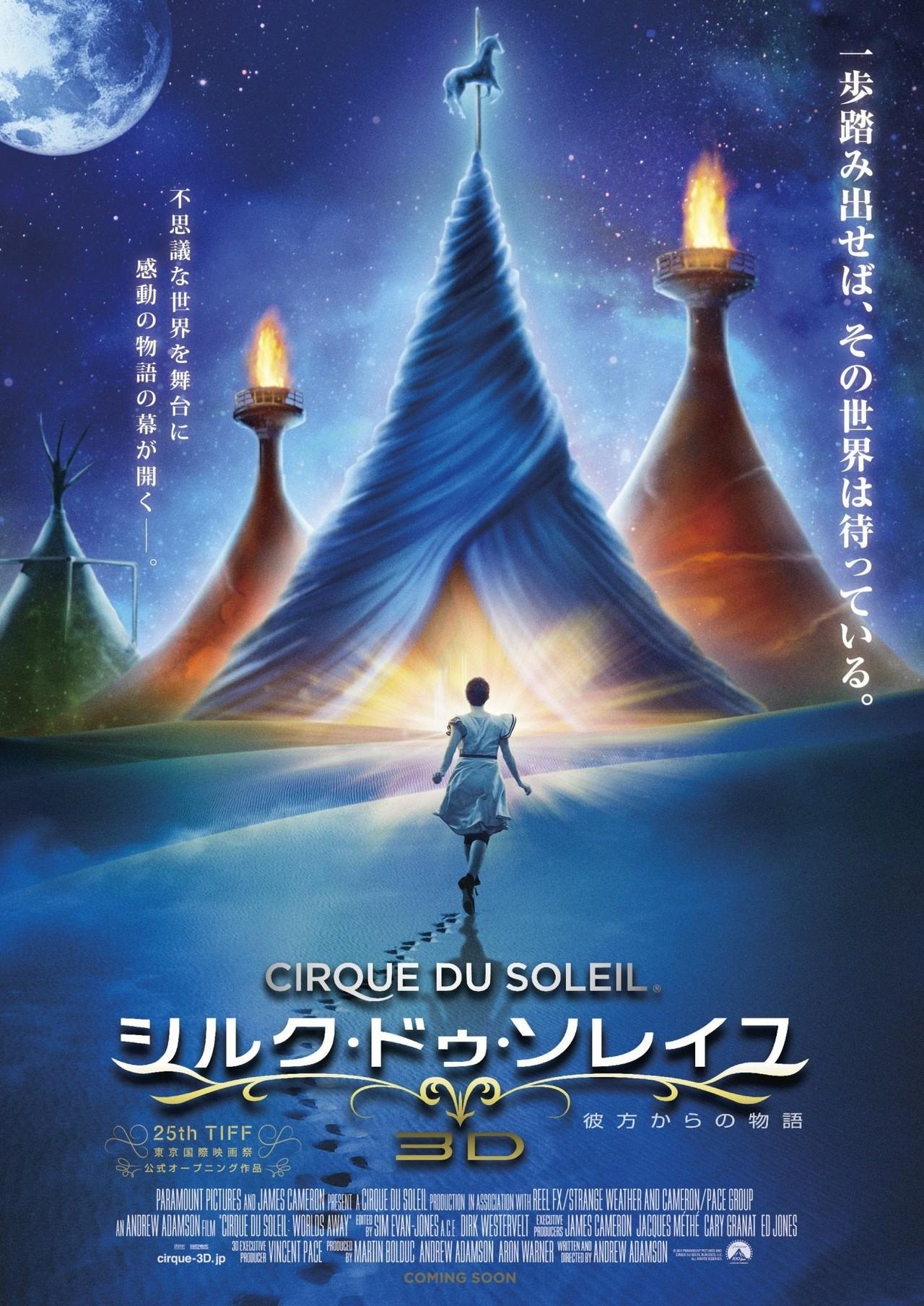 Cirque Du Soleil Worlds Away: Cirque De Soleil: Worlds Away