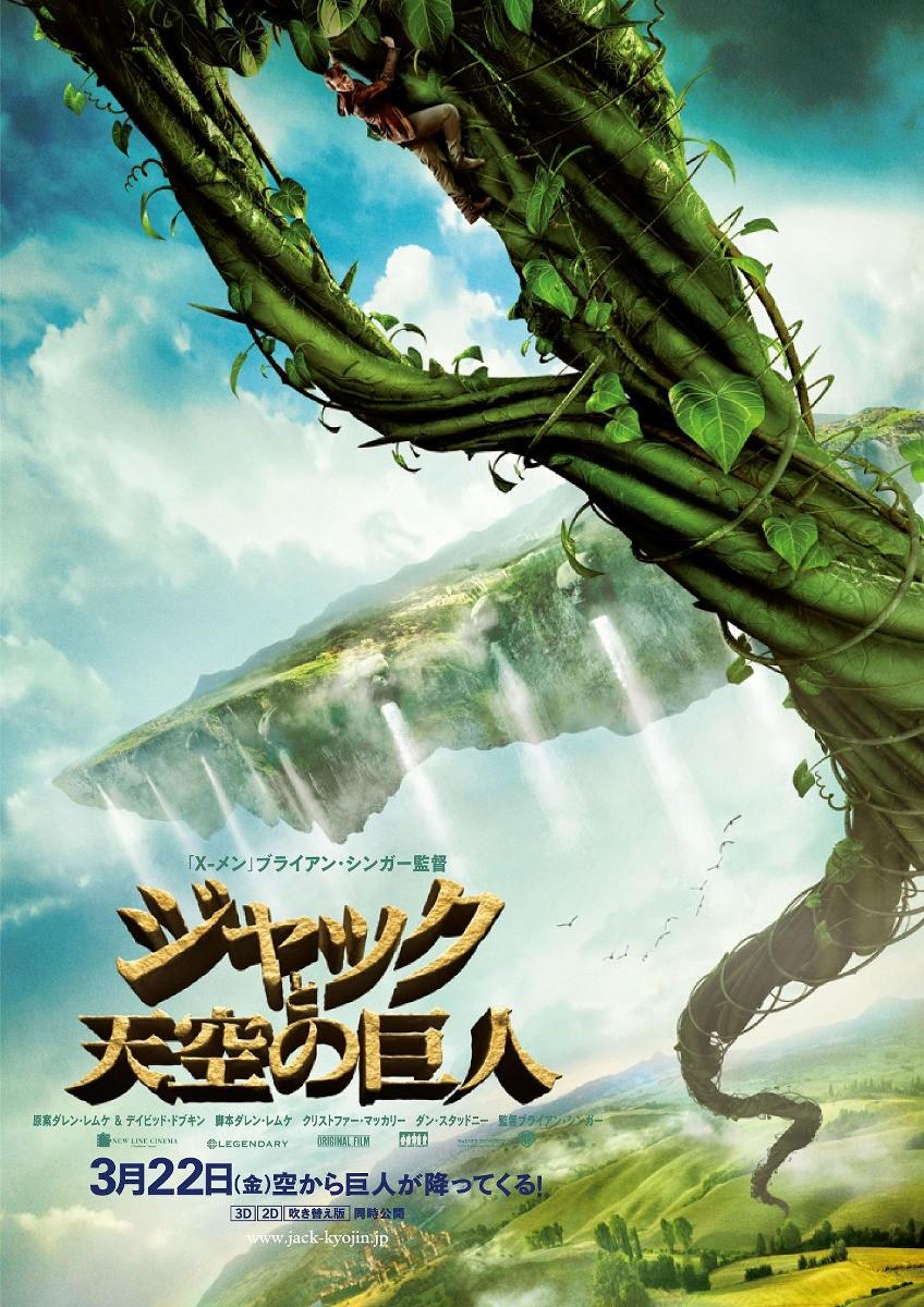 jack-the-giant-slayer-japan-poster