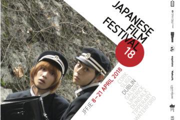 Japanese Film Festival 2018