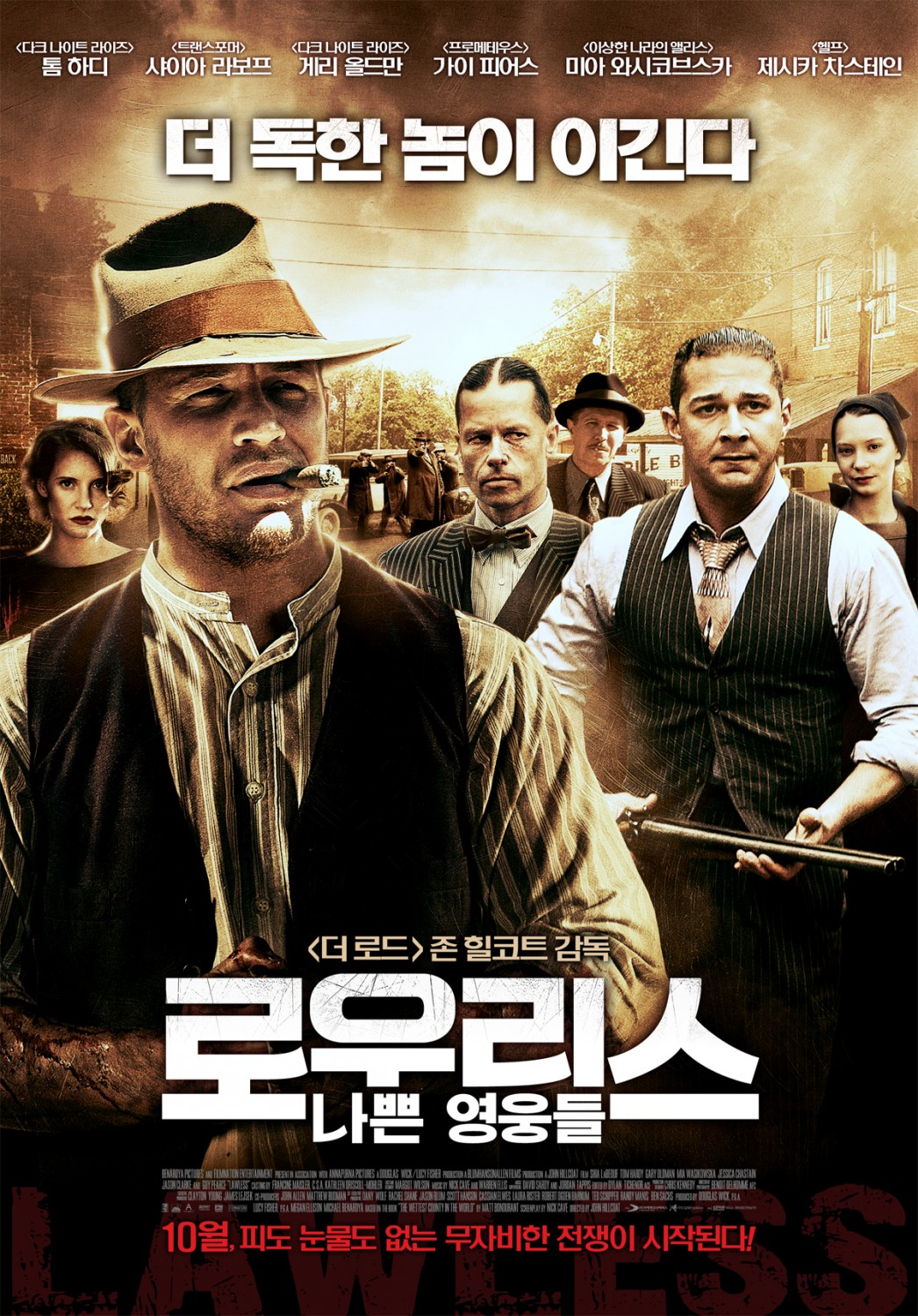 lawless poster south korea scannain