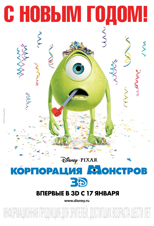 Russian poster for Disney/Pixar's Monsters Inc 3D - Scannain