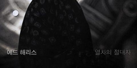 snowpiercer-korean-character-poster9